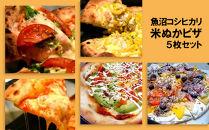 魚沼コシヒカリ米ぬかピザ5枚セット