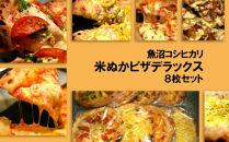 魚沼コシヒカリ米ぬかピザデラックス8枚セット