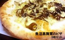 魚沼黒舞茸のピザ3枚セット