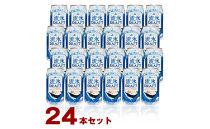 網走ビール【流氷ドラフト缶】24本セット(網走市内加工・製造)