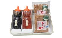 ビート100%甘味料セット(網走加工)