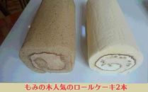もみの木人気のロールケーキ2本