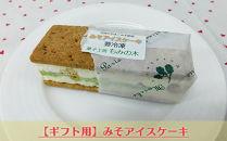 【ギフト用】みそアイスケーキ