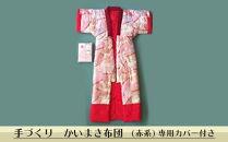手づくり かいまき布団 (赤系)専用カバー付き