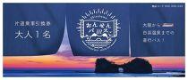 大阪-南紀白浜リムジンバス乗車券4枚(大人ペア往復乗車券)