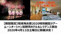 【受付終了】【1室限定!】琉球海炎祭2020特別観覧ツアー<ムーンオーシャン宜野湾ホテル&レジデンス宿泊>