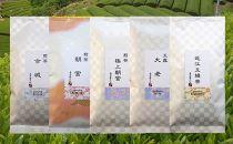 当店おすすめのお茶5種類飲みくらべ