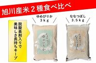 旭川産米食べ比べ2種セット ゆめぴりか3㎏&ななつぼし3.5kg 脱酸素剤入り