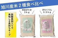 旭川産米食べ比べ2種セット ゆめぴりか3㎏&きたくりん3.5kg 脱酸素剤入り