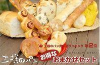 王様のパンがオススメするその日のおまかせ 6~8個セット