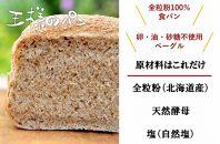【リピーターさまオススメ】全粒粉100%の食パン5本・砂糖・卵・油不使用ベーグル2個セット