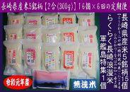 【6か月定期便:無洗米】らくらく米 長崎県産米食べ比べセット(無洗米2合×16個)