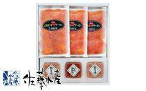 B-063北海道スモークサーモンといくら・鮭ルイべ漬