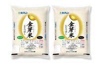 C-040ホクレンパールライス「ホクレン金芽米ななつぼし(無洗米)」10kg