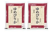 D-022ホクレンパールライス「ホクレン無洗米ゆめぴりか」10kg