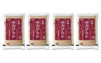 D-023ホクレンパールライス「ホクレン玄米ゆめぴりか」12kg