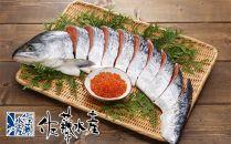 A-165北海道産新巻鮭といくら