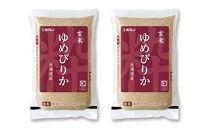 B-056ホクレンパールライス「ホクレン玄米ゆめぴりか」6kg