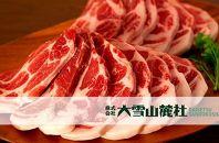 【旭川産ブランド豚】笹豚肩ロース★1.5kg★
