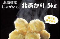 【先行予約】北海道産じゃがいも(北あかり)5kg<発送は9月下旬より>