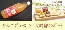 三種類の果物のコンポートとりんごジュース詰合せ