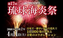 【10組限定】琉球海炎祭2020 S席ペアチケット(入場券+S指定席)