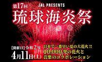 【20組限定】琉球海炎祭2020 SA席ペアチケット(入場券+SA指定席)