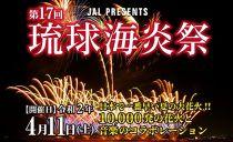 【50組100名様】琉球海炎祭2020特別観覧 入場券ペアチケット(入場券のみ、椅子なし)