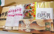 コシがあって美味♪手延べ乾麺の自然薯入り乾麺バラエティセット(大)