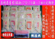 【3か月定期便:無洗米】らくらく米 長崎県産米食べ比べセット(2合×16個)