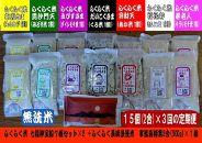 【3か月定期便:無洗米】らくらく米 七福人宝船セット(無洗米2合×15個)