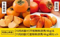 〔柿満喫セット〕平核無柿4kg&富有柿4㎏【贈答用にも 全2回お届け】