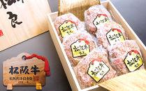 松阪牛100%黄金のハンバーグ(120g×6)
