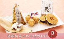 和菓子詰め合わせセット箱根銘菓ふわふわのお餅【B】
