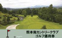 「熊本南カントリークラブ」ゴルフ優待券(1000点分×30枚)
