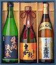 秋田の旨さと味わいが詰まったこだわりの高清水彩セット 720ml×3本