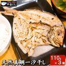 山口県下関産 真鯛一汐干し3尾(110g×3パック)