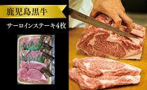 鹿児島黒牛サーロインステーキ4枚