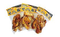 ぜっぴん豚足(真空パック)2個入り×3袋