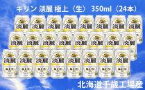 キリン淡麗極上<生><北海道千歳工場産>350ml(24本)