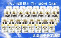 キリン淡麗極上<生><北海道千歳工場産>500ml(24本)