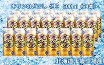 キリンのどごし<生><北海道千歳工場産>500ml(24本)