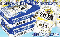 キリン淡麗極上<生><北海道千歳工場産>350ml2ケース