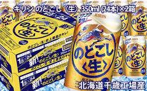 キリンのどごし<生><北海道千歳工場産>350ml2ケース