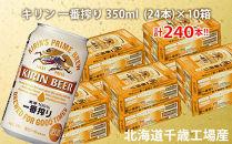 キリン一番搾り<350ml>10ケース・合計240本<北海道千歳工場産>