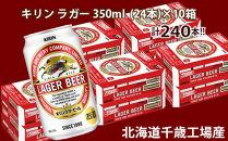 キリンラガー<350ml>10ケース・合計240本<北海道千歳工場産>