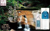 【隔月宅配】「一万年の雫」(500ml×24本)+(2L×6本)祖母傾山系一万年岩層の天然超軟水