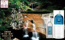 【毎月宅配】「一万年の雫」(500ml×24本)+(2L×6本)祖母傾山系一万年岩層の天然超軟水