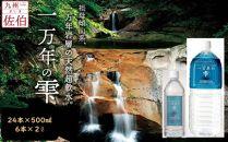 「一万年の雫」(500ml×24本)+(2L×6本)祖母傾山系一万年岩層の天然超軟水
