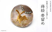 波兎蒔絵黒蝶貝帯留